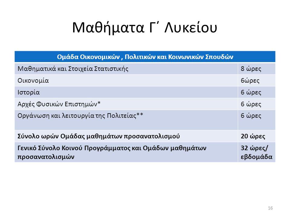 Ομάδα Οικονομικών , Πολιτικών και Κοινωνικών Σπουδών