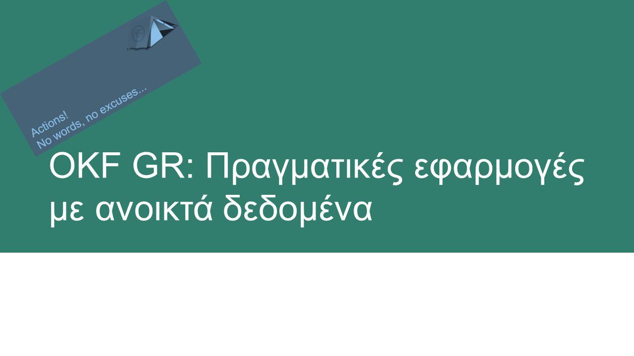 OKF GR: Πραγματικές εφαρμογές με ανοικτά δεδομένα