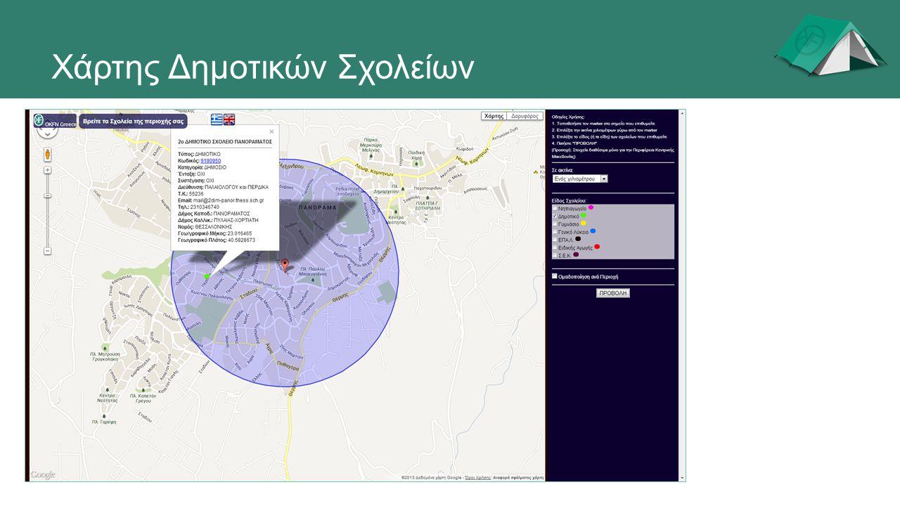 Χάρτης Δημοτικών Σχολείων