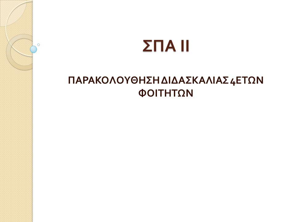 ΠΑΡΑΚΟΛΟΥΘΗΣΗ ΔΙΔΑΣΚΑΛΙΑΣ 4ΕΤΩΝ ΦΟΙΤΗΤΩΝ