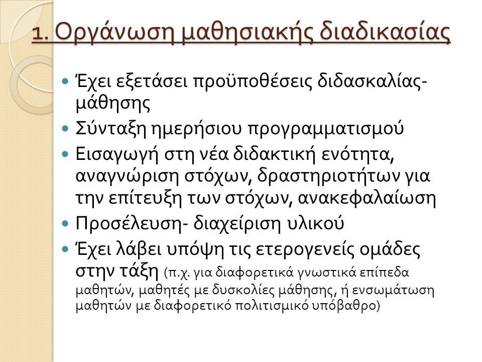 1. Οργάνωση μαθησιακής διαδικασίας