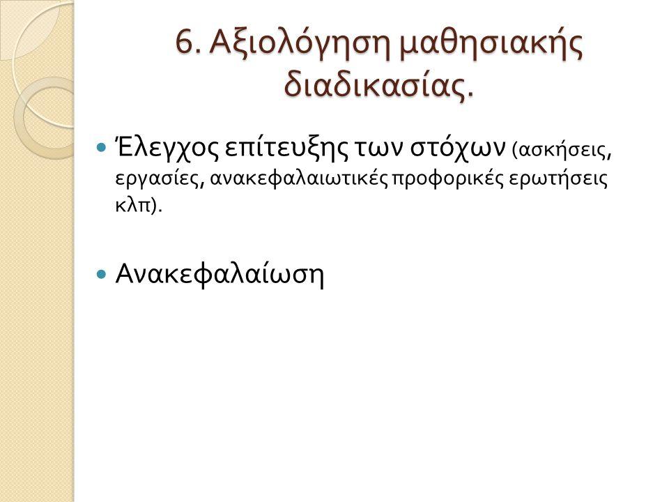 6. Αξιολόγηση μαθησιακής διαδικασίας.