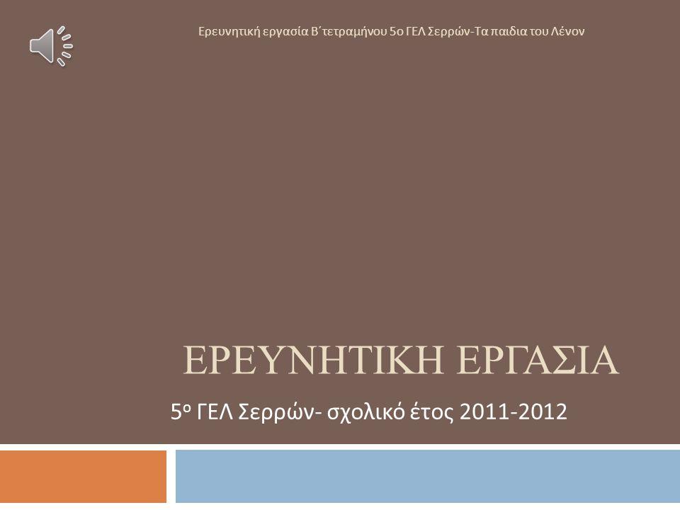 5ο ΓΕΛ Σερρών- σχολικό έτος 2011-2012