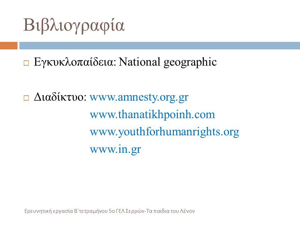 Βιβλιογραφία Εγκυκλοπαίδεια: National geographic