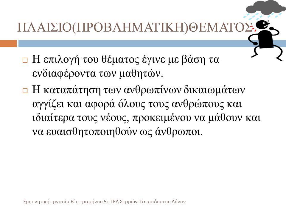 ΠΛΑΙΣΙΟ(ΠΡΟΒΛΗΜΑΤΙΚΗ)ΘΕΜΑΤΟΣ