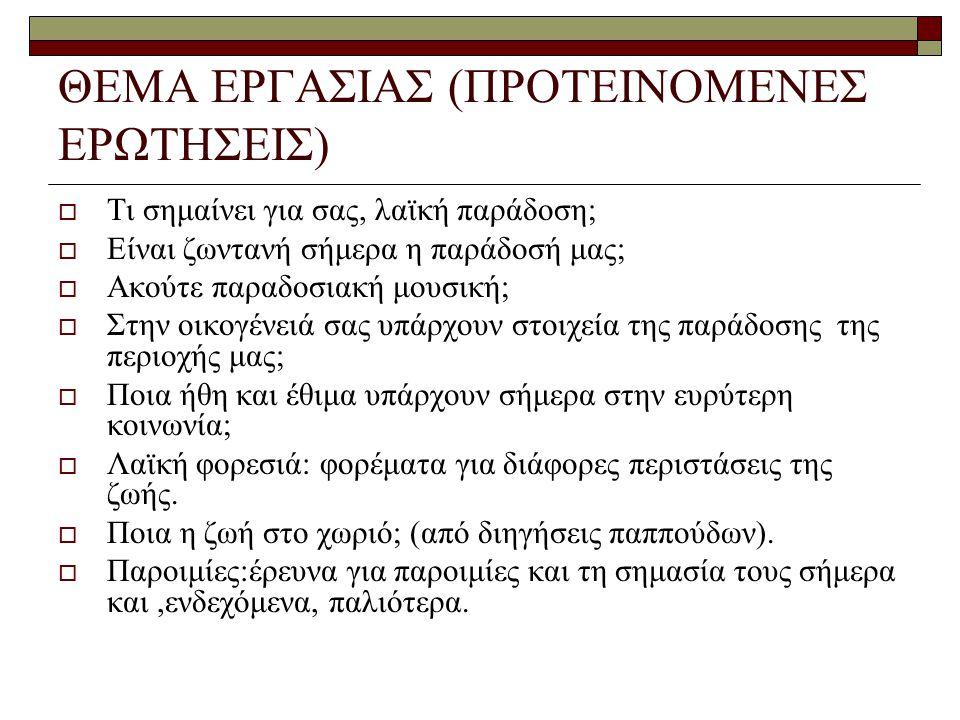 ΘΕΜΑ ΕΡΓΑΣΙΑΣ (ΠΡΟΤΕΙΝΟΜΕΝΕΣ ΕΡΩΤΗΣΕΙΣ)