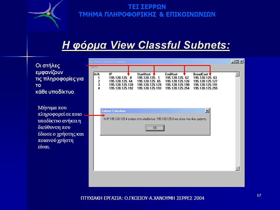 Η φόρμα View Classful Subnets: