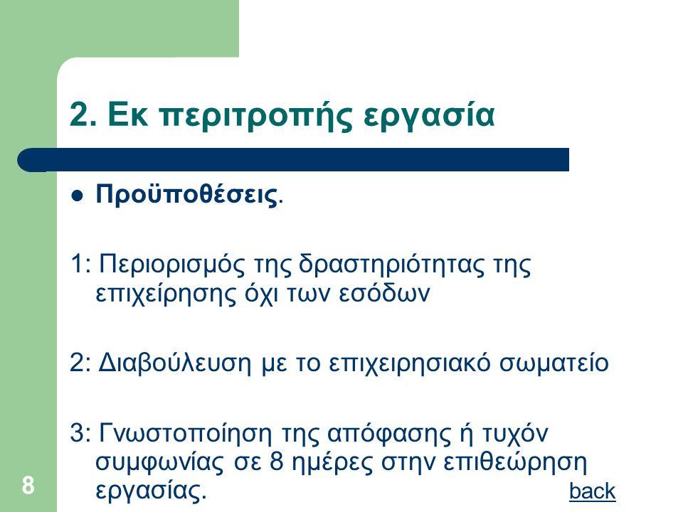 2. Εκ περιτροπής εργασία Προϋποθέσεις.