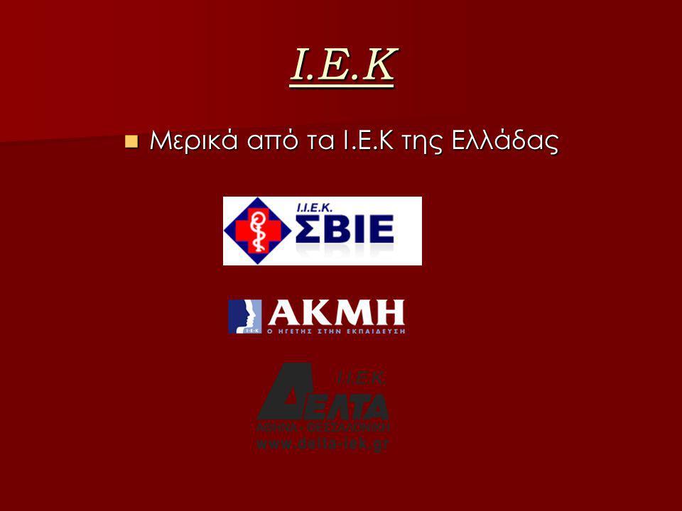 Μερικά από τα Ι.Ε.Κ της Ελλάδας