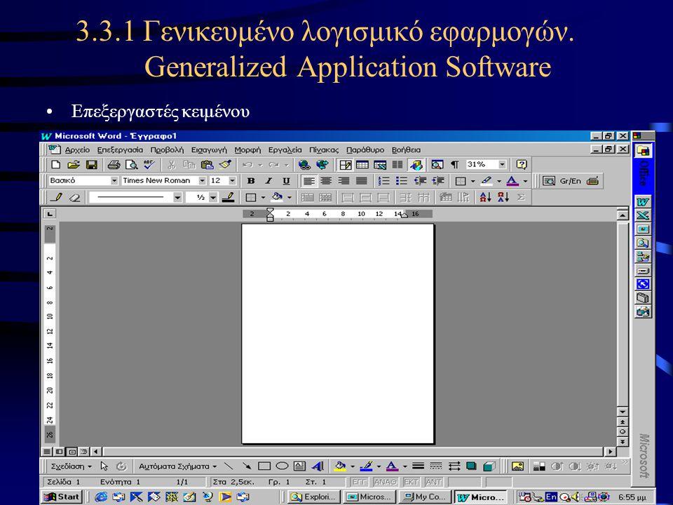 3. 3. 1 Γενικευμένο λογισμικό εφαρμογών