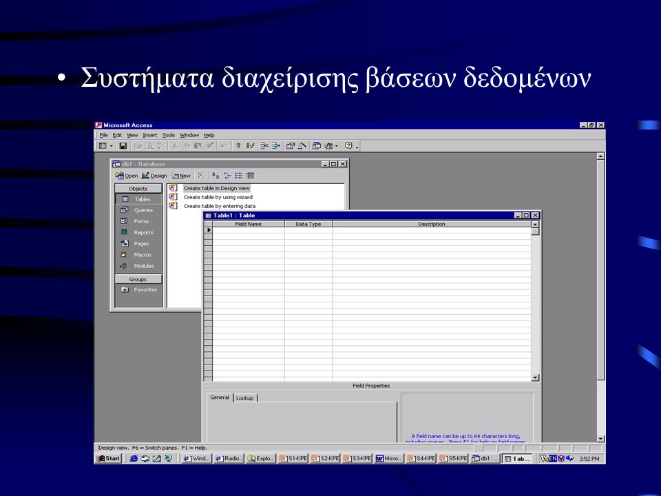 Συστήματα διαχείρισης βάσεων δεδομένων