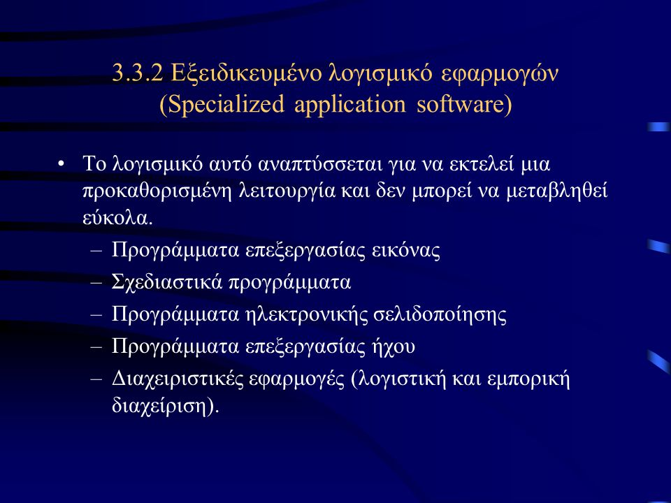 3.3.2 Εξειδικευμένο λογισμικό εφαρμογών (Specialized application software)