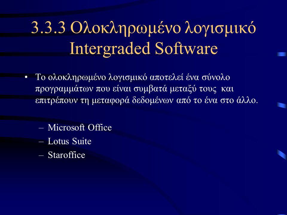 3.3.3 Ολοκληρωμένο λογισμικό Intergraded Software