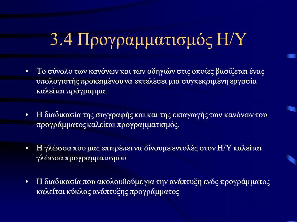 3.4 Προγραμματισμός Η/Υ