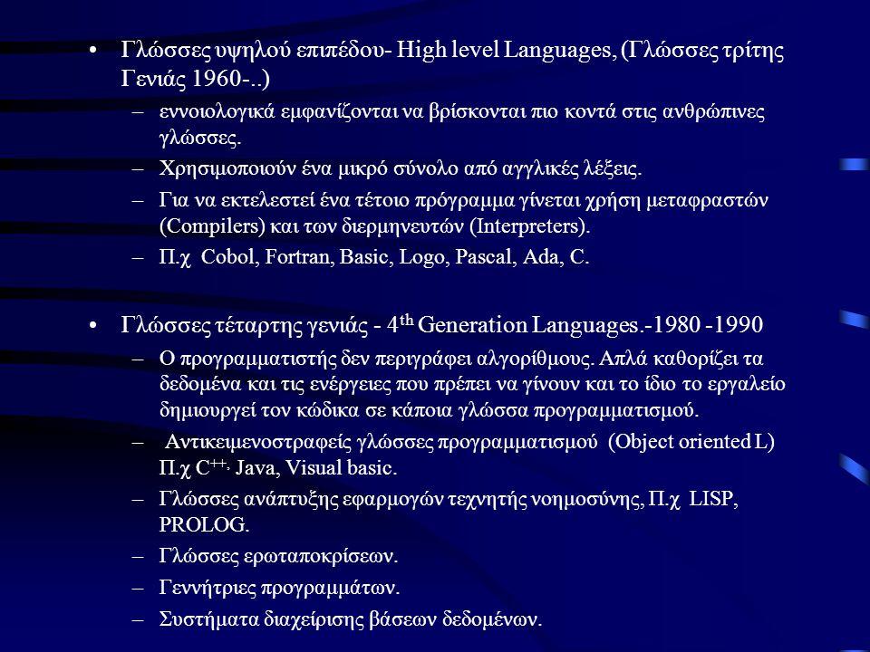 Γλώσσες τέταρτης γενιάς - 4th Generation Languages.-1980 -1990