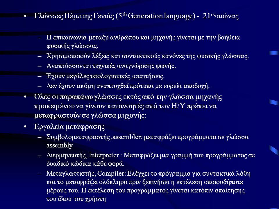 Γλώσσες Πέμπτης Γενιάς (5th Generation language) - 21ος αιώνας