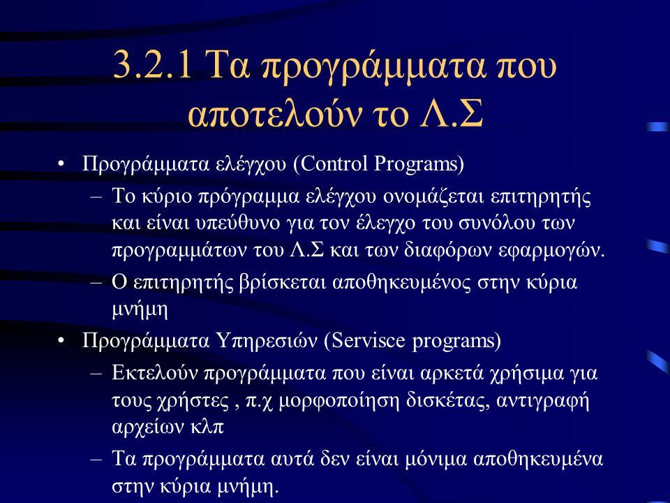 3.2.1 Τα προγράμματα που αποτελούν το Λ.Σ