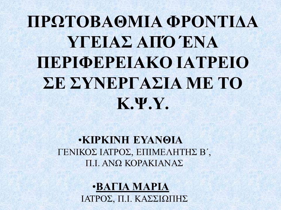 ΓΕΝΙΚΟΣ ΙΑΤΡΟΣ, ΕΠΙΜΕΛΗΤΗΣ Β΄,