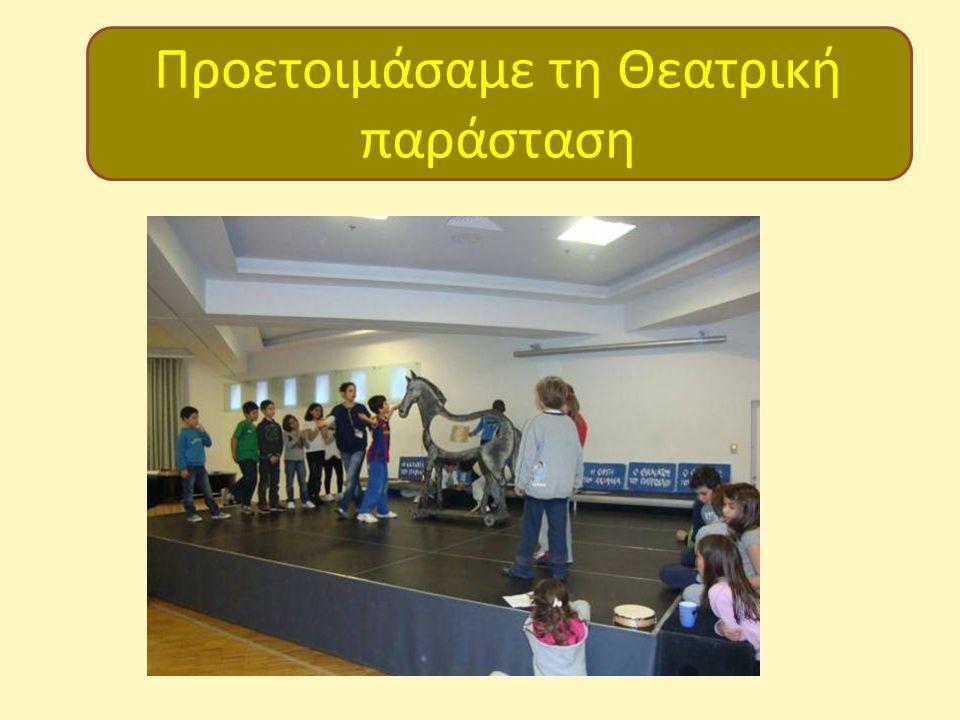 Προετοιμάσαμε τη Θεατρική παράσταση