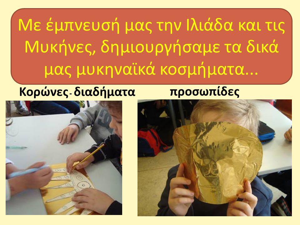 Με έμπνευσή μας την Ιλιάδα και τις Μυκήνες, δημιουργήσαμε τα δικά μας μυκηναϊκά κοσμήματα...