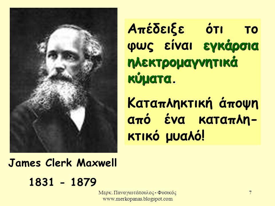 Μερκ. Παναγιωτόπουλος - Φυσικός www.merkopanas.blogspot.com