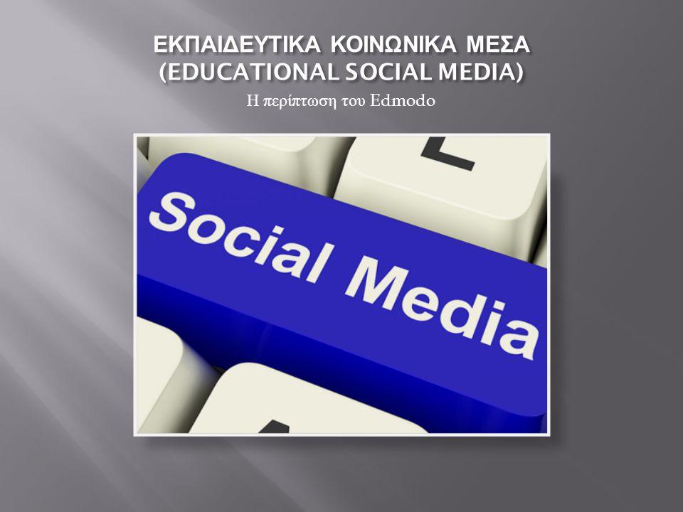 ΕΚΠΑΙΔΕΥΤΙΚΑ ΚΟΙΝΩΝΙΚΑ ΜΕΣΑ (EDUCATIONAL SOCIAL MEDIA)