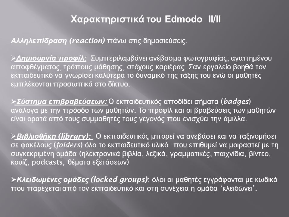 Χαρακτηριστικά του Edmodo ΙΙ/ΙΙ