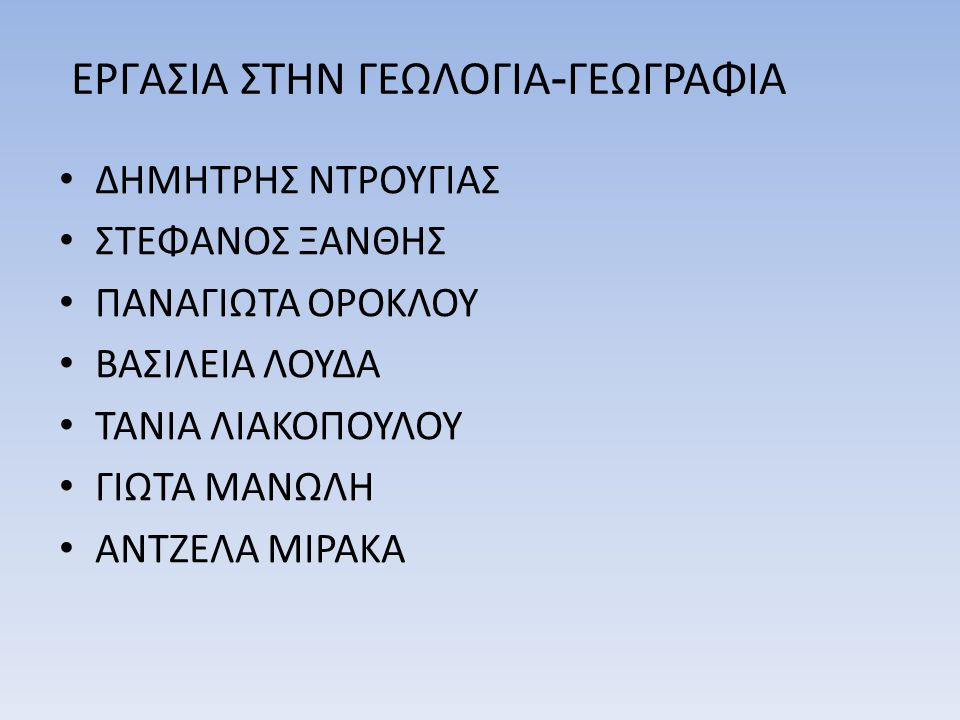 ΕΡΓΑΣΙΑ ΣΤΗΝ ΓΕΩΛΟΓΙΑ-ΓΕΩΓΡΑΦΙΑ