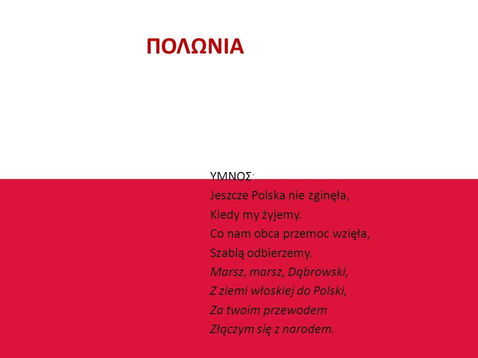 ΠΟΛΩΝΙΑ ΥΜΝΟΣ: Jeszcze Polska nie zginęła, Kiedy my żyjemy.