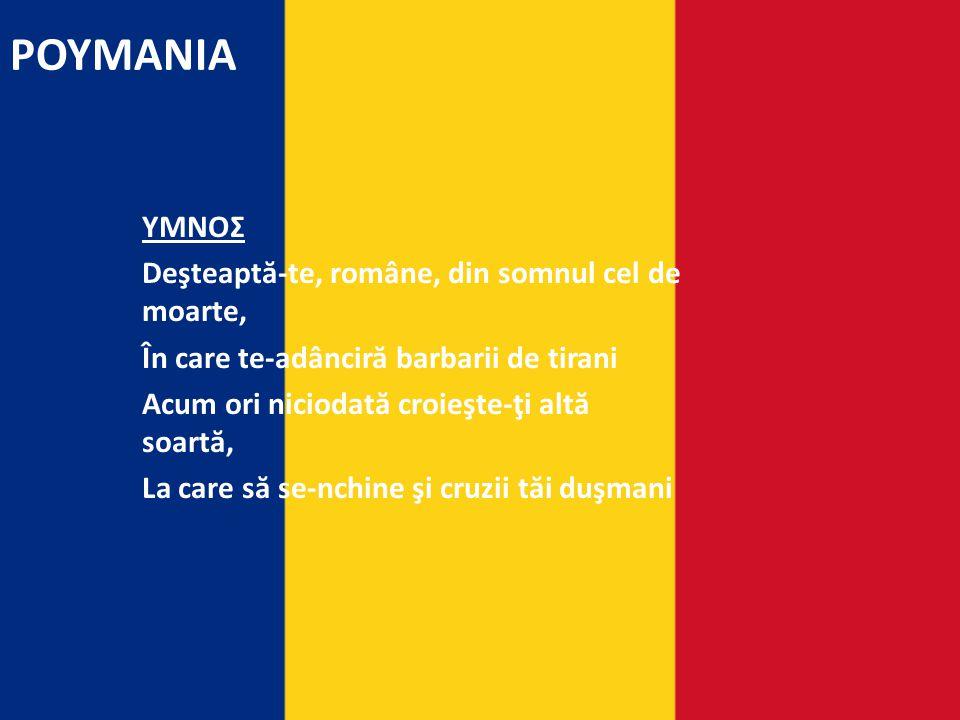ΡΟΥΜΑΝΙΑ ΥΜΝΟΣ Deşteaptă-te, române, din somnul cel de moarte,