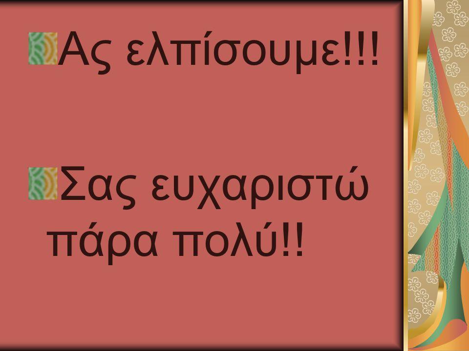 Ας ελπίσουμε!!! Σας ευχαριστώ πάρα πολύ!!