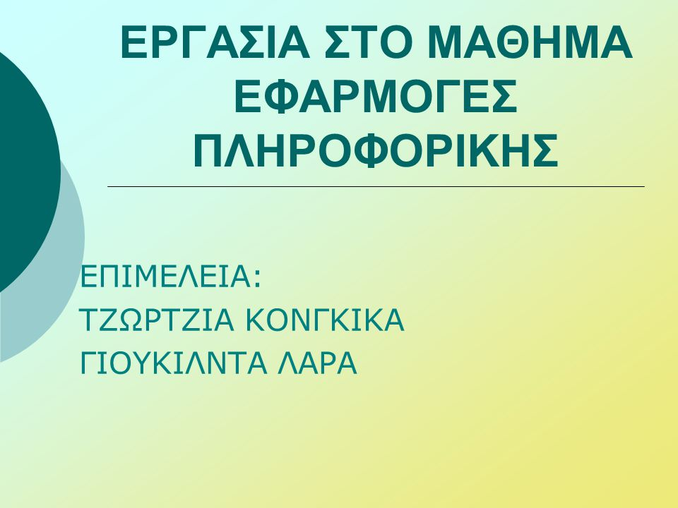ΕΡΓΑΣΙΑ ΣΤΟ ΜΑΘΗΜΑ ΕΦΑΡΜΟΓΕΣ ΠΛΗΡΟΦΟΡΙΚΗΣ