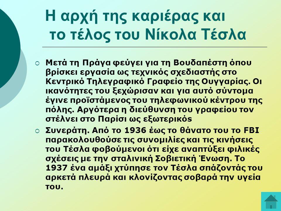 Η αρχή της καριέρας και το τέλος του Νίκολα Τέσλα