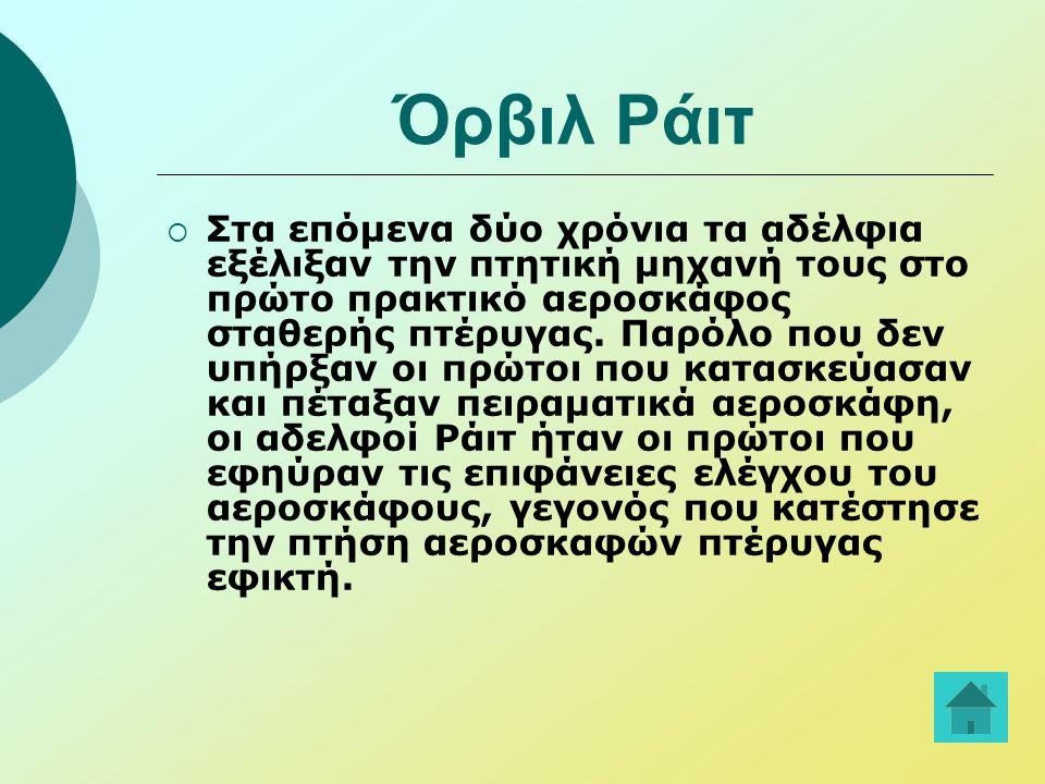 Όρβιλ Ράιτ