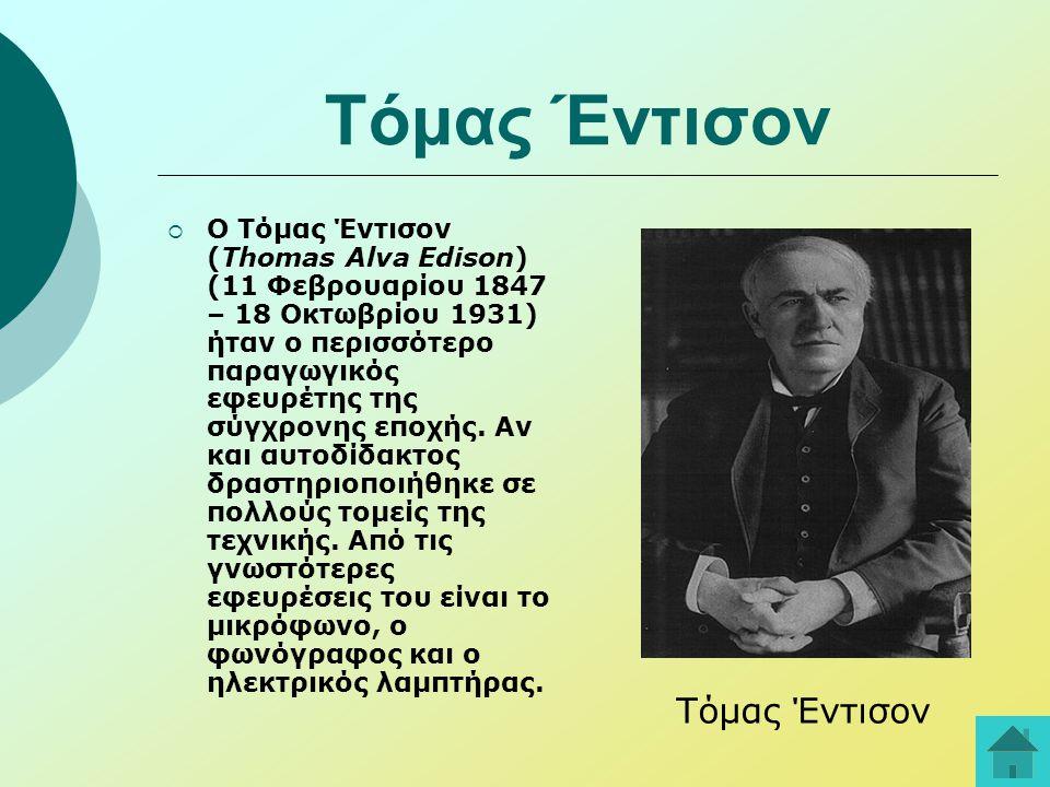 Τόμας Έντισον Τόμας Έντισον