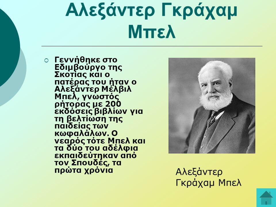 Αλεξάντερ Γκράχαμ Μπελ