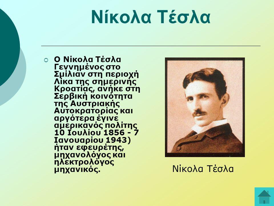 Νίκολα Τέσλα Νίκολα Τέσλα
