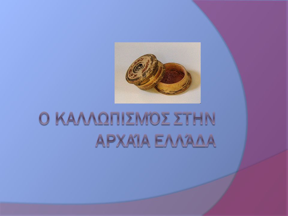O Καλλωπισμός στην Αρχαία Ελλάδα