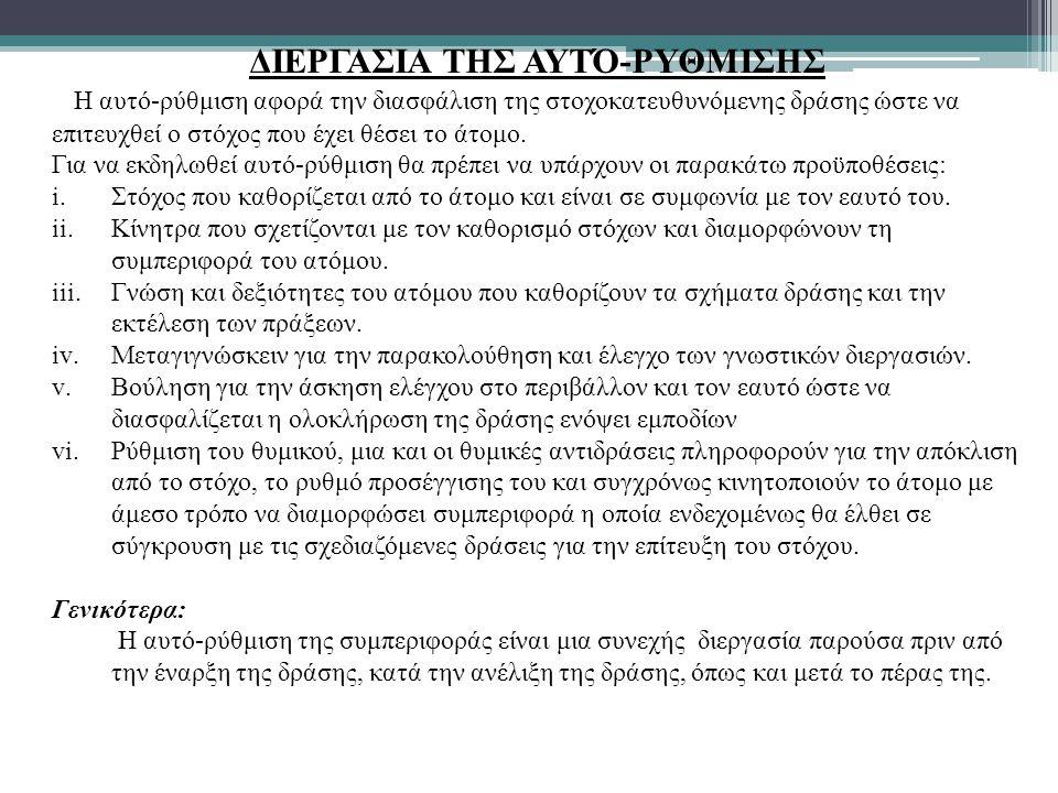 ΔΙΕΡΓΑΣΙΑ ΤΗΣ ΑΥΤΌ-ΡΥΘΜΙΣΗΣ
