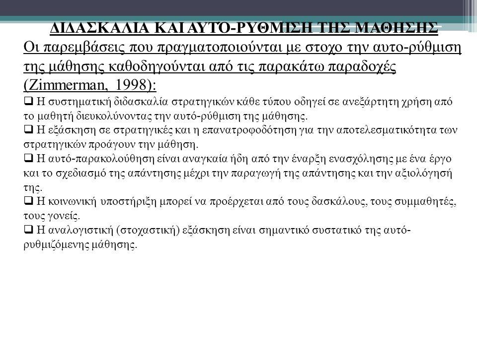 ΔΙΔΑΣΚΑΛΙΑ ΚΑΙ ΑΥΤΌ-ΡΥΘΜΙΣΗ ΤΗΣ ΜΑΘΗΣΗΣ