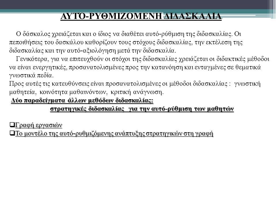 ΑΥΤΌ-ΡΥΘΜΙΖΟΜΕΝΗ ΔΙΔΑΣΚΑΛΙΑ