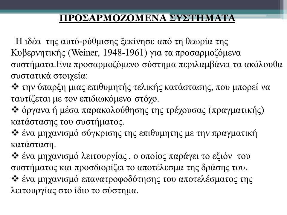 ΠΡΟΣΑΡΜΟΖΟΜΕΝΑ ΣΥΣΤΗΜΑΤΑ