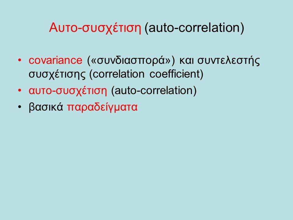 Αυτο-συσχέτιση (auto-correlation)