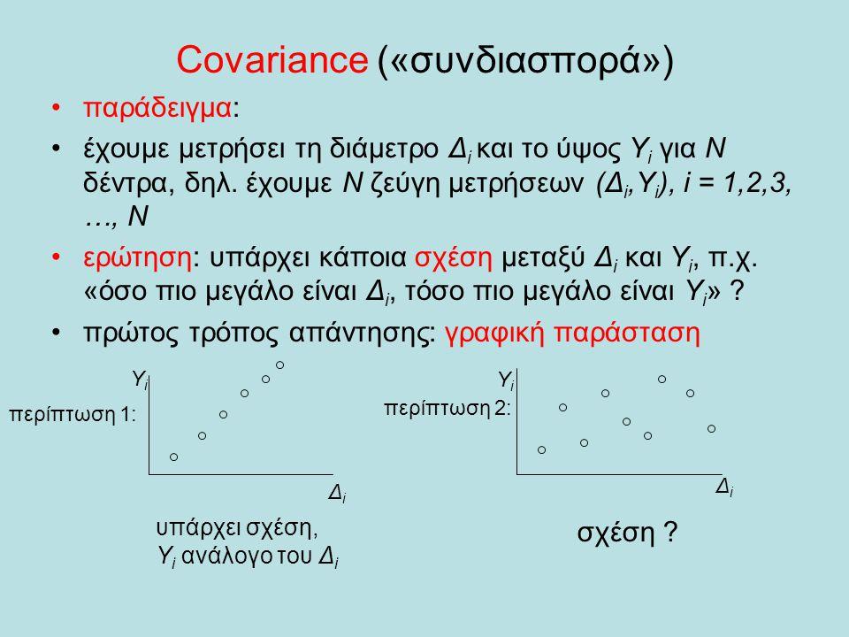 Covariance («συνδιασπορά»)