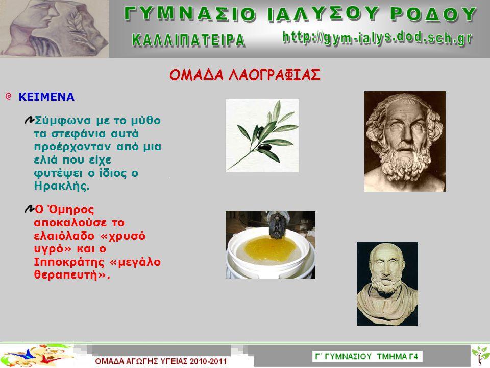 ΟΜΑΔΑ ΛΑΟΓΡΑΦΙΑΣ ΚΕΙΜΕΝΑ