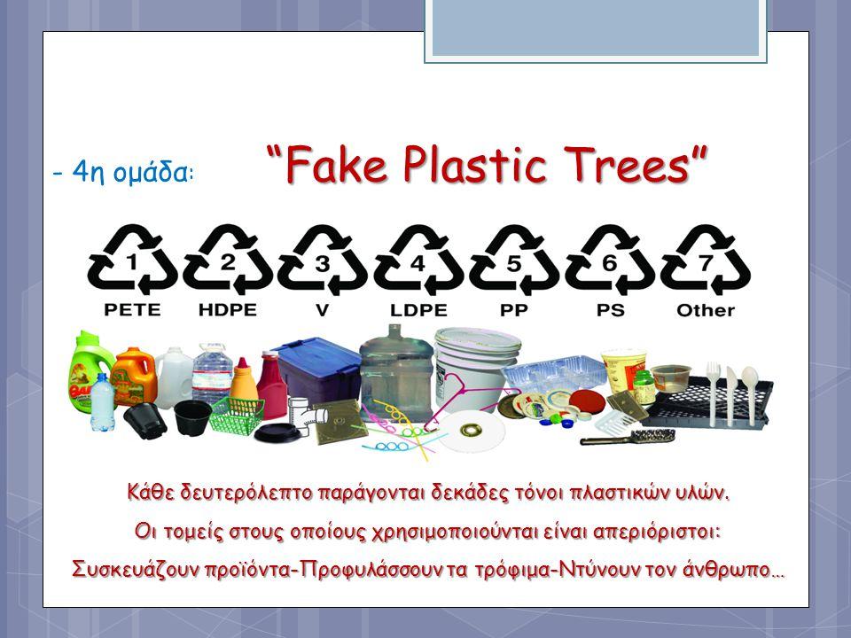 - 4η ομάδα: Fake Plastic Trees