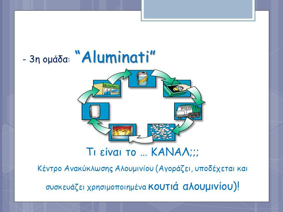 Τι είναι το … ΚΑΝΑΛ;;; - 3η ομάδα: Aluminati