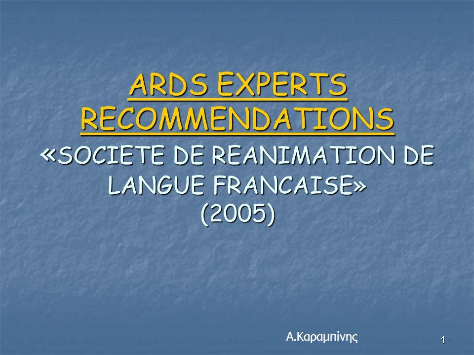 ΑRDS EXPERTS RECOMMENDATIONS «SOCIETE DE REANIMATION DE LANGUE FRANCAISE» (2005)