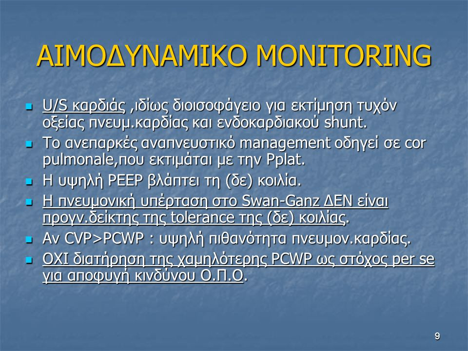AIMOΔΥΝΑΜΙΚΟ MONITORING