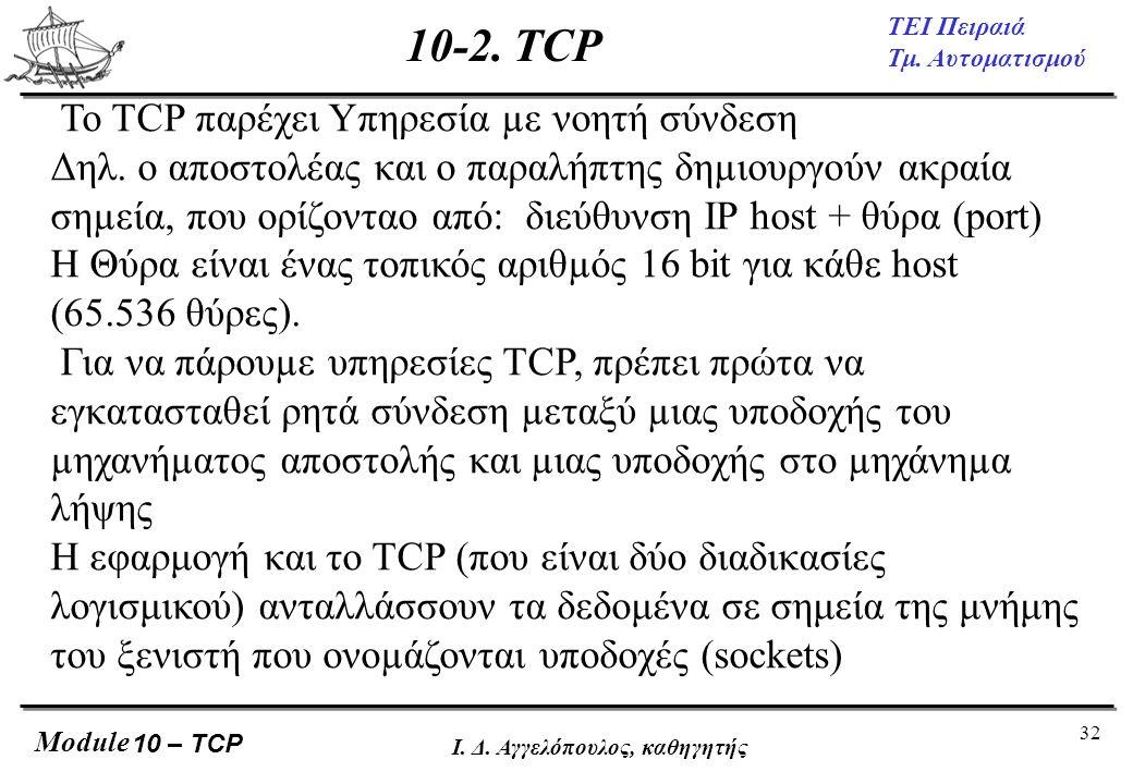 10-2. TCP Το TCP παρέχει Υπηρεσία µε νοητή σύνδεση